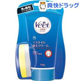 ヴィート ヴィートメン バスタイム 除毛クリーム 敏感肌用(150g)【ヴィート】