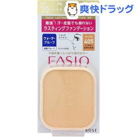 ファシオ ラスティング ファンデーション WP 405 オークル(10g)【fasio(ファシオ)】