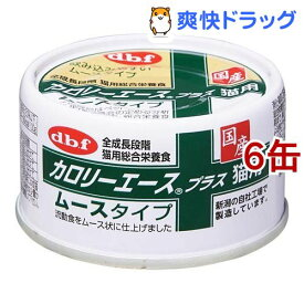 デビフ カロリーエース プラス 猫用 ムースタイプ(65g*6缶セット)【デビフ(d.b.f)】[キャットフード]