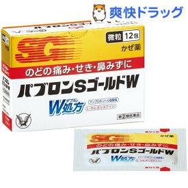 【第(2)類医薬品】パブロンSゴールドW微粒(セルフメディケーション税制対象)(12包)【パブロン】