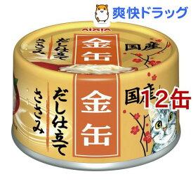 金缶 だし仕立て ささみ(70g*12コセット)【d_aixia】【金缶シリーズ】[キャットフード]