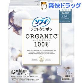 ソフィ ソフトタンポン オ-ガニックコットン レギュラー オーガニック タンポン(29個入)【ソフィ】[生理用品]
