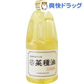 石橋製油 菜種油(910g)【石橋製油】