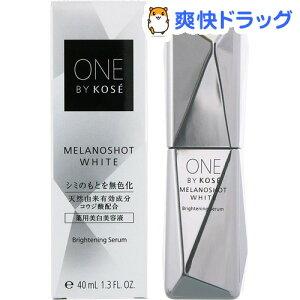 ONE BY KOSE メラノショット ホワイト(40ml)【ONE BY KOSE(ワンバイコーセー)】[cosme_0302]