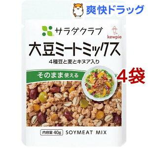 サラダクラブ 大豆ミートミックス(4種豆と麦とキヌア入り)(40g*4袋セット)【サラダクラブ】
