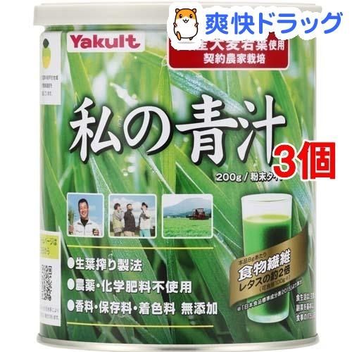 ヤクルト 元気な畑 私の青汁(200g*3コセット)【元気な畑】【送料無料】