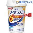 メイバランスミニ カップ コーンスープ味(125mL*24コセット)【メイバランス】【送料無料】
