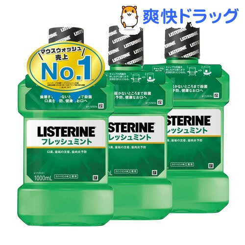 薬用リステリン フレッシュミント(1L*3コセット)【jj1712】【LISTERINE(リステリン)】