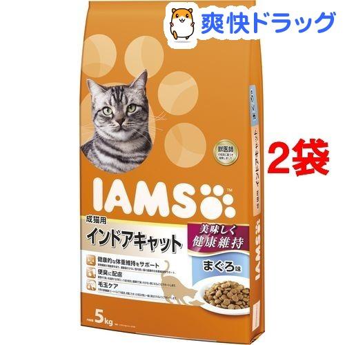アイムス 成猫用 インドアキャット まぐろ味(5kg*2コセット)【アイムス】【送料無料】