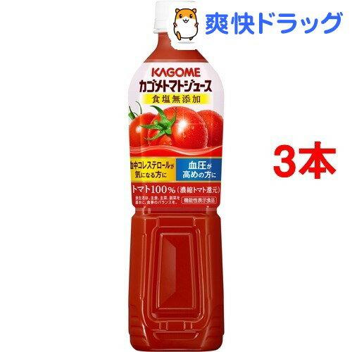 カゴメ トマトジュース 食塩無添加 スマートPET(720mL*3本セット)【カゴメジュース】