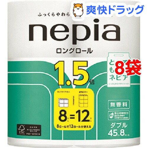 ネピア トイレットロール ダブル(2枚重ね45m*8ロール*8コセット)【ネピア(nepia)】【送料無料】