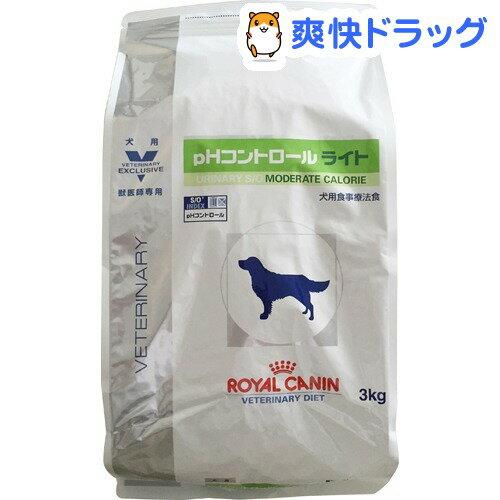 ロイヤルカナン 犬用 pHコントロール ドライタイプ ライト(3kg)【ロイヤルカナン(ROYAL CANIN)】
