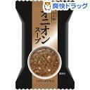 一杯の贅沢 オニオンスープ 1食(11g)