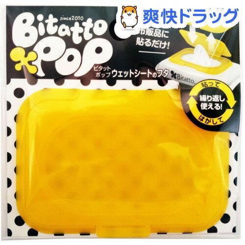 ビタットポップ レギュラーサイズ ポップイエロー(1コ入)【ビタット(Bitatto)】