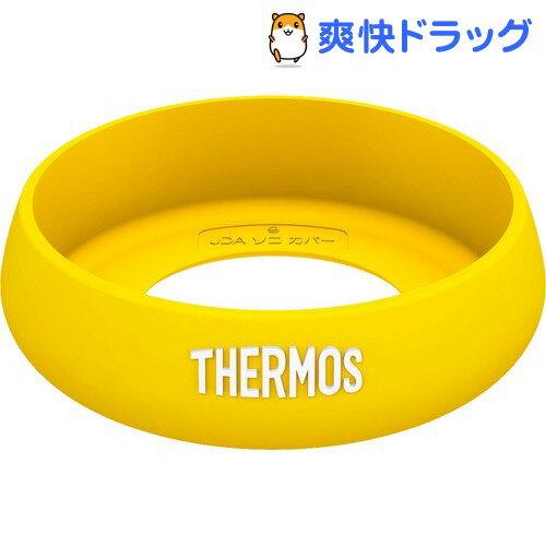 サーモス タンブラー用ソコカバー S イエロー JDA ボトムカバー S Y(1コ入)【サーモス(THERMOS)】