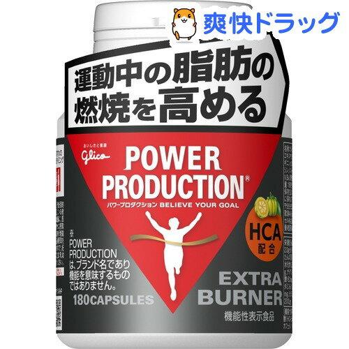 パワープロダクション エキストラ バーナー(59.9g(標準180粒))【パワープロダクション】