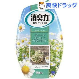 お部屋の消臭力 消臭芳香剤 寝室用 アロマカモミールの香り(400mL)【消臭力】