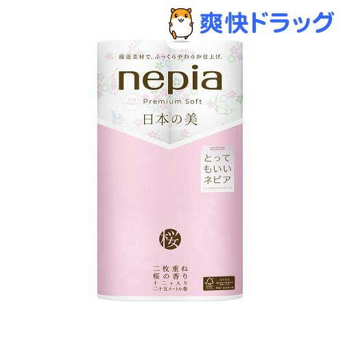 ネピア プレミアム ソフト トイレットロール 日本の美 桜 ダブル 桜の香り(25m*12ロール)【ネピア(nepia)】