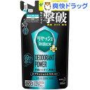 リセッシュ 除菌EXプラス デオドラントパワー スプラッシュシトラス 詰替(310mL)【リセッシュ】