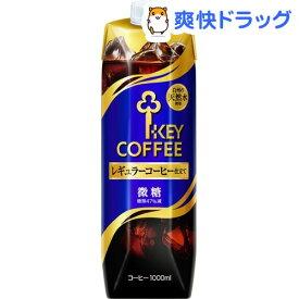 キーコーヒー リキッドコーヒー 天然水 微糖(1L*6本入)【キーコーヒー(KEY COFFEE)】
