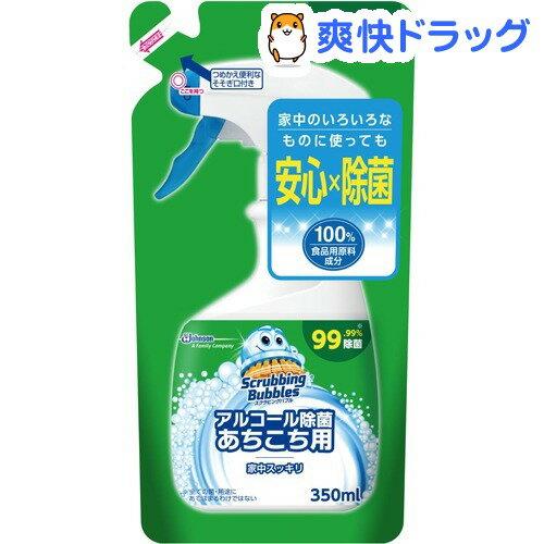 スクラビングバブル アルコール除菌 あちこち用 つめかえ用(350mL)【スクラビングバブル】