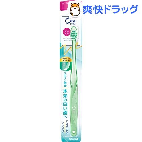 オーラツーミー ステインクリアハブラシ ふつう(1本入)【Ora2(オーラツー)】