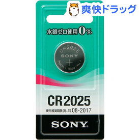 ソニー CR2025-ECO リチウムコイン電池 3.0V 水銀ゼロシリーズ(1コ入)【SONY(ソニー)】