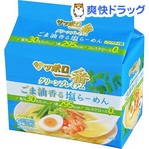 サッポロ一番 グリーンプレミアム ごま油香る 塩らーめん(5食入)【サッポロ一番】