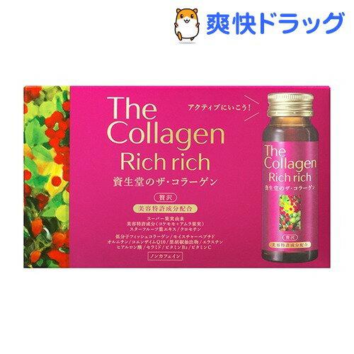 資生堂 ザ・コラーゲン リッチリッチ ドリンク(50mL*10本入)【ザ・コラーゲン】【送料無料】