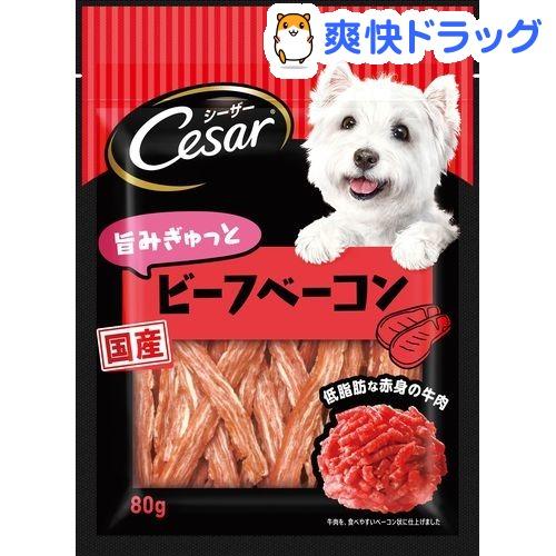 シーザー スナック 旨みぎゅっとビーフベーコン(80g)【d_cesar】【シーザー(ドッグフード)(Cesar)】