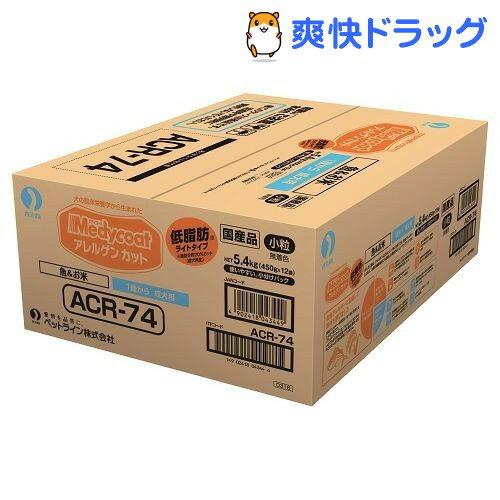 メディコート アレルゲンカット 魚&お米 ライト 1歳から 成犬用 小粒(450g*12袋入)【メディコート】