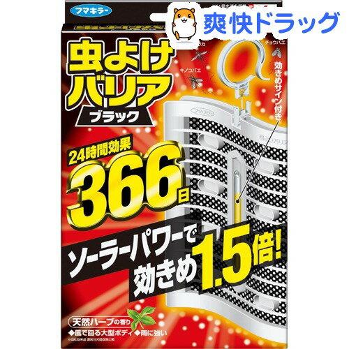 フマキラー 虫よけバリア 虫よけプレート ブラック 366日 天然ハーブの香り(1個)【虫よけバリア ブラック】