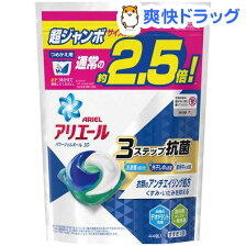 アリエール 洗濯洗剤 パワージェルボール3D 詰め替え 超ジャンボ(44コ入)【pgstp】【pgdrink1803】【アリエール】[アリエール]