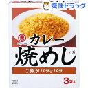 カレー焼めしの素(11g*3袋入)[調味料 つゆ スープ]