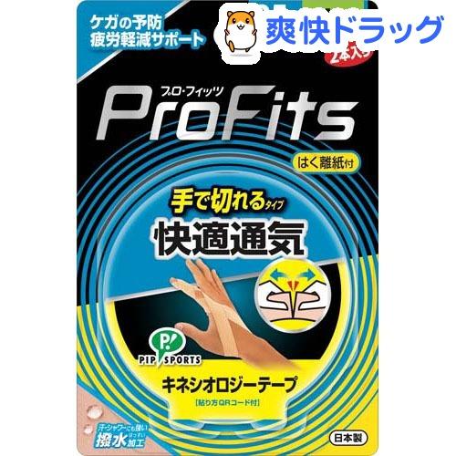 ピップスポーツ キネシオロジーテープ 快適通気 手で切れるタイプ 指用(2本入)【ピップスポーツ】
