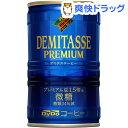 【訳あり】ダイドーブレンド デミタスコーヒー 微糖(150g*30本入)【ダイドーブレンド】【送料無料】