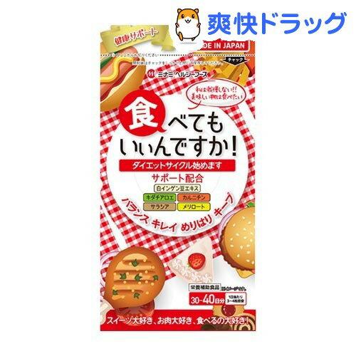 【アウトレット】【訳あり】食べてもいいんですか!(120粒)【ミナミヘルシーフーズ】
