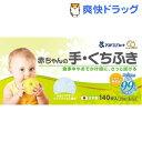 アンドコンフォート 赤ちゃんの手・くち拭き(70枚入*2コパック)【アンドコンフォート】