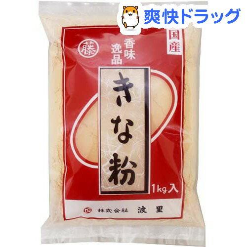 波里 国産きな粉 大容量(1kg)