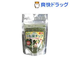 自然派宣言 小松菜チップ(15g)【自然派宣言】