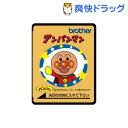 ブラザー 刺しゅうカード アンパンマン(1コ入)【ブラザー(ミシン)】【送料無料】