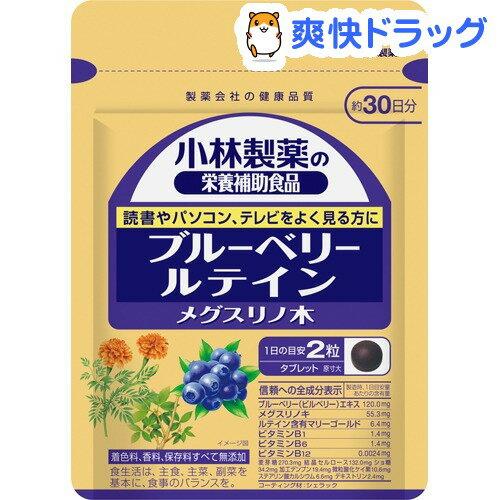 小林製薬の栄養補助食品 ブルーベリールテインメグスリノ木(60粒)【小林製薬の栄養補助食品】