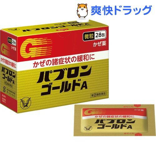 【第(2)類医薬品】パブロンゴールドA微粒(28包)【hl_mdc1216_pabron】【パブロン】【送料無料】