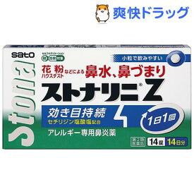 【第2類医薬品】ストナリニZ(セルフメディケーション税制対象)(14錠)【ストナリニ】