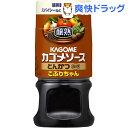 カゴメ 醸熟 とんかつソース こぶりちゃん(160mL)【カゴメソース】