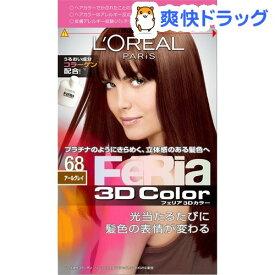 ロレアル パリ フェリア 3Dカラー 68 アールグレイ(1セット)【ロレアル パリ(L'Oreal Paris)】
