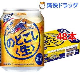 キリン のどごし 生(250mL*48本セット)【のどごし生】