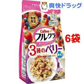 フルグラ 3種のベリー 練乳味(450g*6袋セット)【フルグラ】