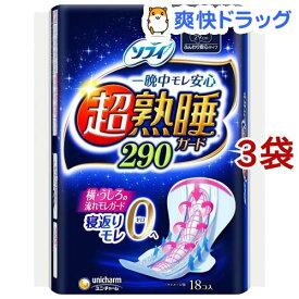 ソフィ 超熟睡ガード290 特に多い日の夜用 羽つき(18枚入*3コセット)【ソフィ】[生理用品]