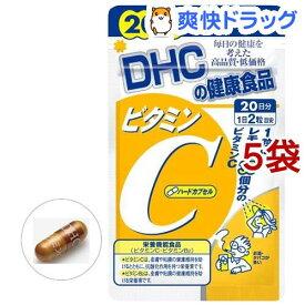 DHC ビタミンC ハードカプセル 20日(40粒*5コセット)【DHC サプリメント】